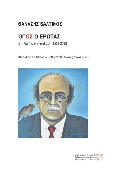 Όπως ο έρωτας, Επιλογή συνεντεύξεων, 1972-2018, Βαλτινός, Θανάσης, 1932-, Βιβλιοπωλείον της Εστίας, 2020