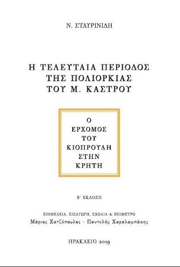 Η τελευταία περίοδος της πολιορκίας του Μεγάλου Κάστρου , Ο ερχομός του Κιοπρουλή στην Κρήτη, Σταυρινίδης, Νικ., Βικελαία Δημοτική Βιβλιοθήκη, 1979