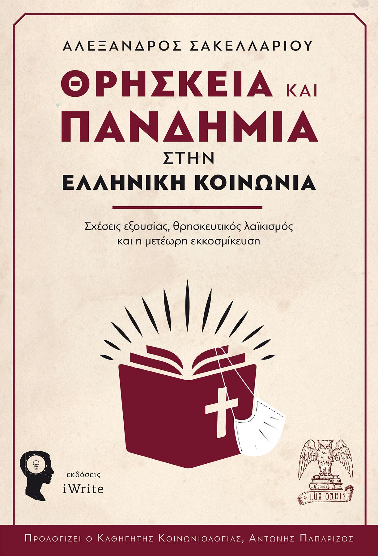 Θρησκεία και πανδημία στην ελληνική κοινωνία, , Σακελλαρίου, Αλέξανδρος, Εκδόσεις iWrite, 2020