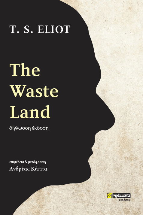 The Waste Land, , Eliot, Thomas Stearns, 1888-1965, 24 γράμματα, 2020