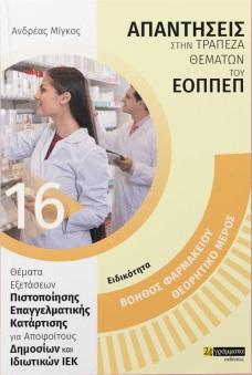 Ειδικότητα βοηθός φαρμακείου: Θεωρητικό μέρος