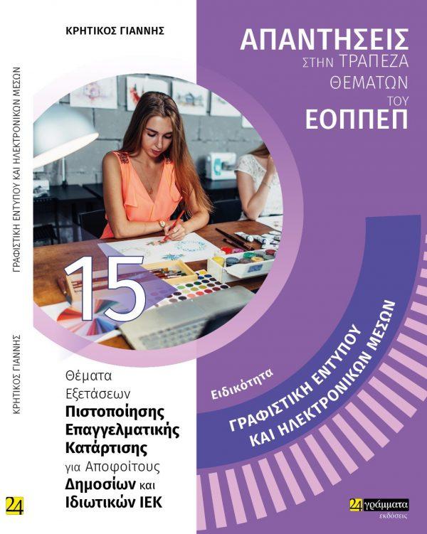 Ειδικότητα γραφιστική εντύπου και ηλεκτρονικών μέσων