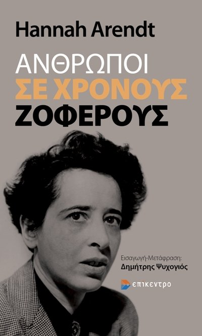 Άνθρωποι σε χρόνους ζοφερούς, , Arendt, Hannah, 1906-1976, Επίκεντρο, 2020