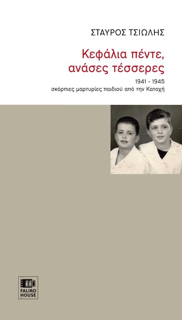 Κεφάλια πέντε, ανάσες τέσσερις, 1941-1945 σκόρπιες μαρτυρίες παιδιού από την κατοχή, Τσιώλης, Σταύρος, 1937-2019, Faliro House Productions, 2019