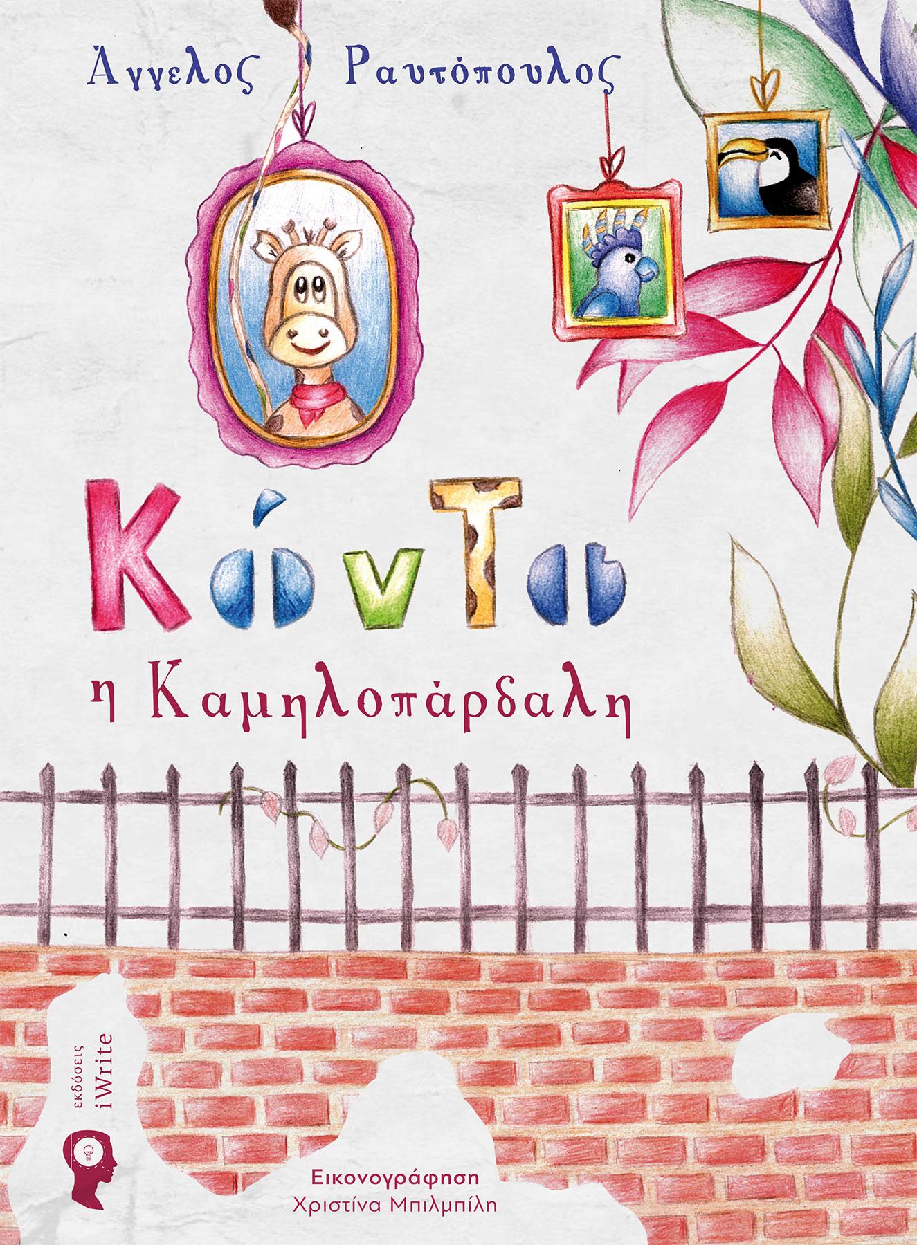 Κόντο η καμηλοπάρδαλη, , Ραυτόπουλος, Άγγελος, Εκδόσεις iWrite, 2020