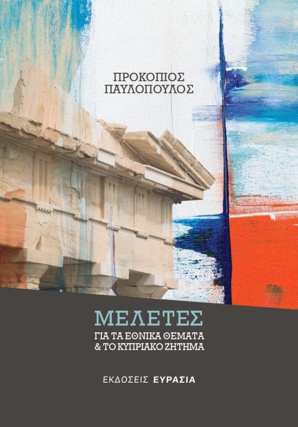 Μελέτες για τα εθνικά θέματα και το κυπριακό ζήτημα, , Παυλόπουλος, Προκόπης Β., 1950-, Ευρασία, 2020