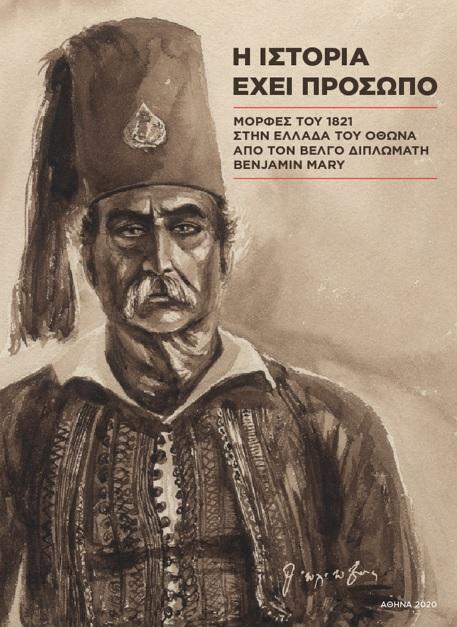 Η ιστορία έχει πρόσωπο: Μορφές του 1821 στην Ελλάδα του Όθωνα από τον βέλγο διπλωμάτη Benjamin Mary