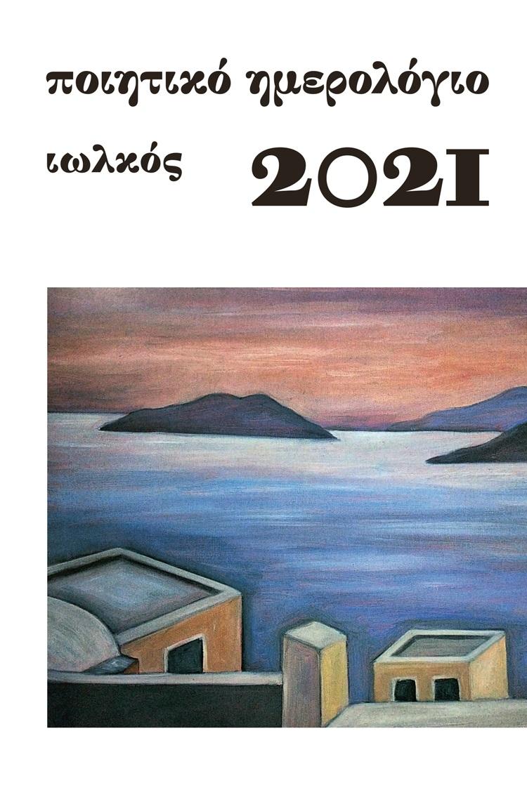 Ποιητικό ημερολόγιο 2021, , , Ιωλκός, 2020