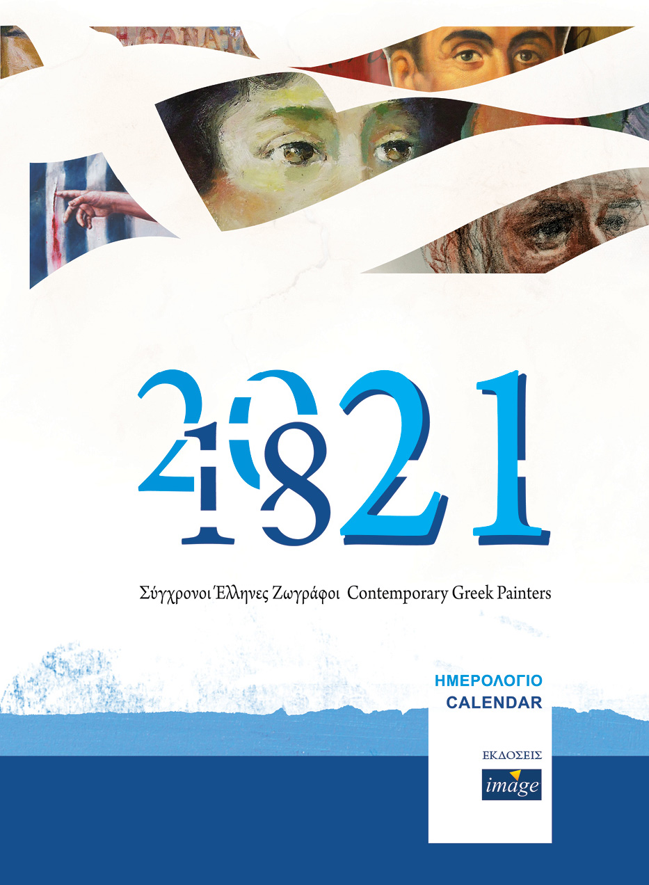 1821-2021 Ημερολόγιο