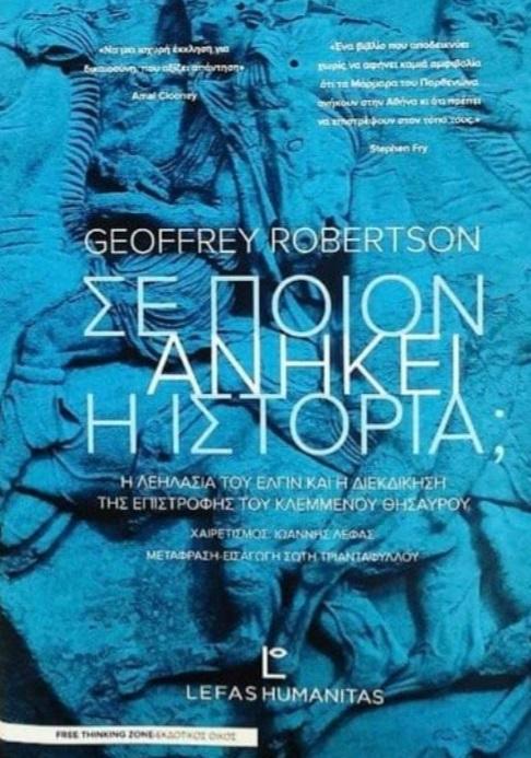 Σε ποιον ανήκει η Ιστορία; , Η λεηλασία του Έλγιν και η διεκδίκηση της επιστροφής του κλεμμένου θησαυρού, Robertson, Geoffrey, Free Thinking Zone, 2020