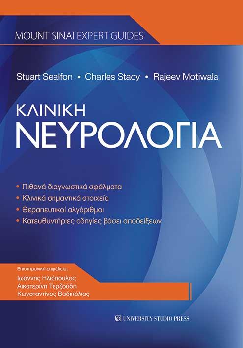 Κλινική νευρολογία