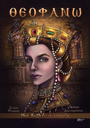 Θεοφανώ, Μια Βυζαντινή ιστορία, Θεοχάρης, Σπύρος, Byzantine tales - Σπύρος Θεοχάρης, 2020