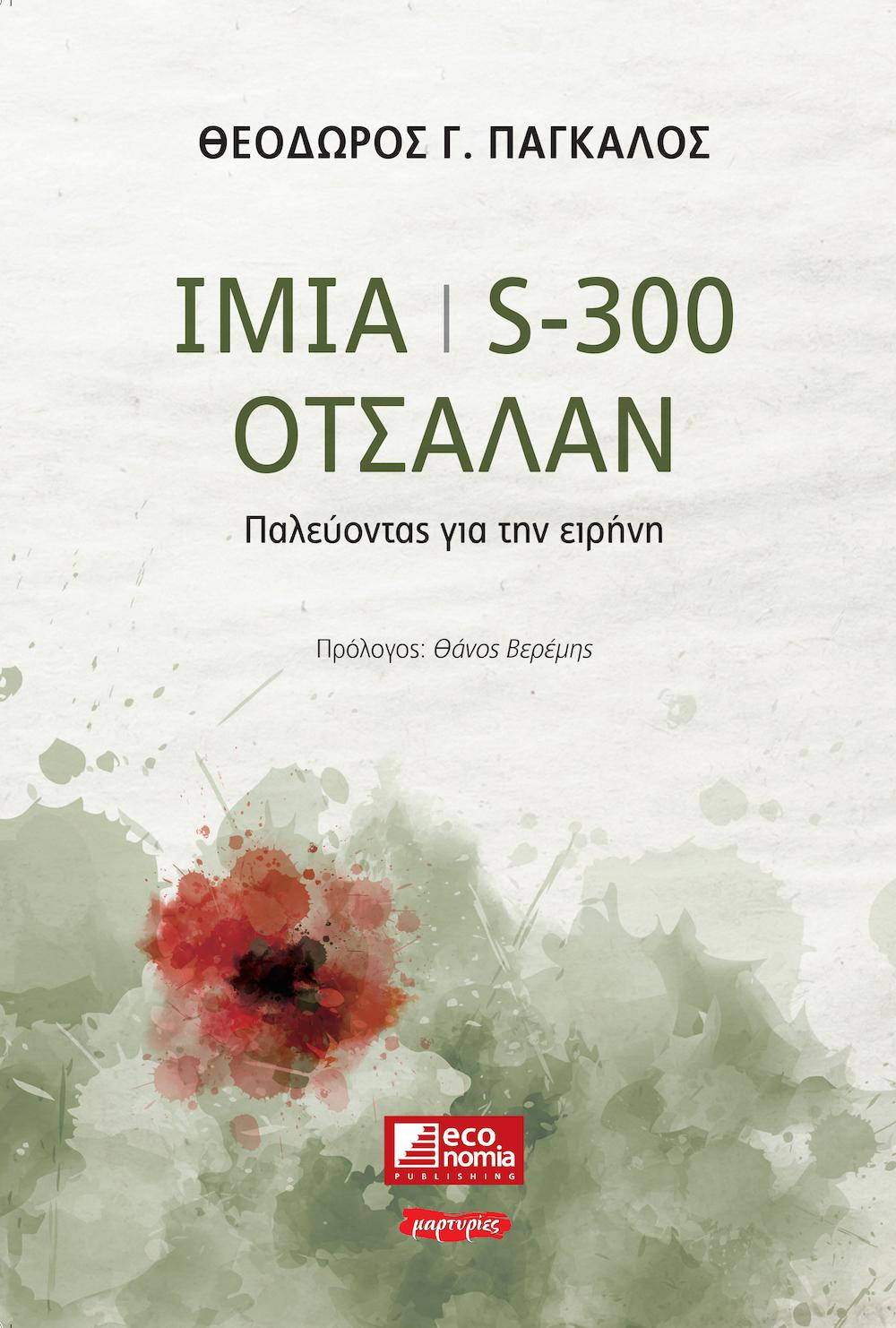 Ίμια / S300 / Οτσαλάν , Παλεύοντας για την ειρήνη, Πάγκαλος, Θεόδωρος, 1938-, Εκδόσεις Κέρκυρα - Economia Publishing, 2020