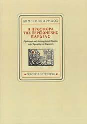 Η προσφορά της ξεριζωμένης καρδιάς, Προϊστορία και λειτουργία του θέματος στην Ερωφίλη του Χορτάτση, Αρμάος, Δημήτρης, 1959-2015, Gutenberg - Γιώργος & Κώστας Δαρδανός, 2011