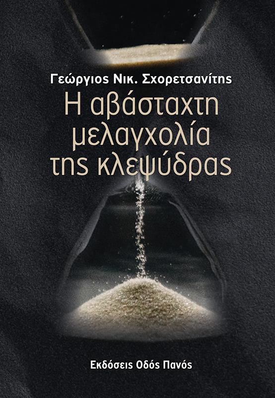 Η αβάσταχτη μελαγχολία της κλεψύδρας, , Σχορετσανίτης, Γεώργιος Ν., Οδός Πανός, 2021