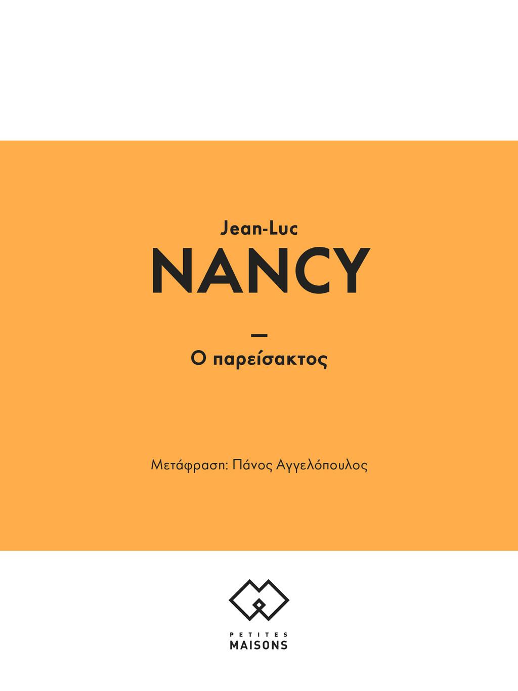 Ο παρείσακτος, , Nancy, Jean - Luc, Petites - Maisons, 2020