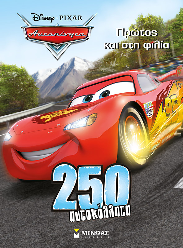 Disney Αυτοκίνητα: Πρώτος και στη φιλία, 250 αυτοκόλλητα, , Μίνωας, 2020