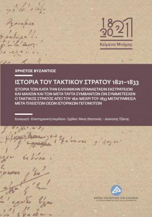 Ιστορία του τακτικού στρατού 1821-1833, , Βυζάντιος, Χρήστος Σ., Ίδρυμα της Βουλής των Ελλήνων, 2020