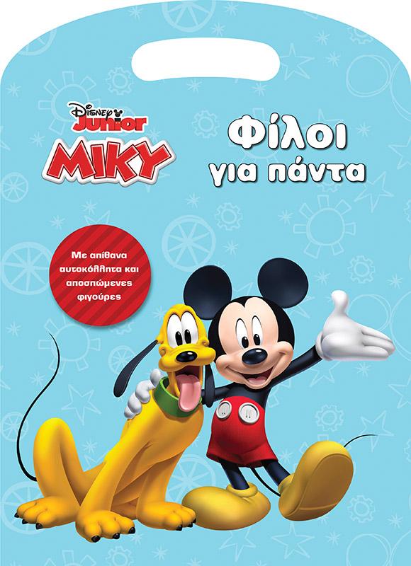 Disney Junior Μίκυ: Φίλοι για πάντα   , , , Μίνωας, 2020