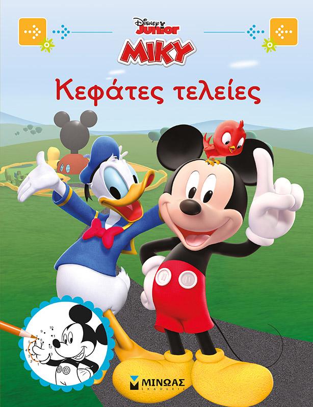 Disney Junior Μίκυ: Κεφάτες τελείες   , , , Μίνωας, 2020