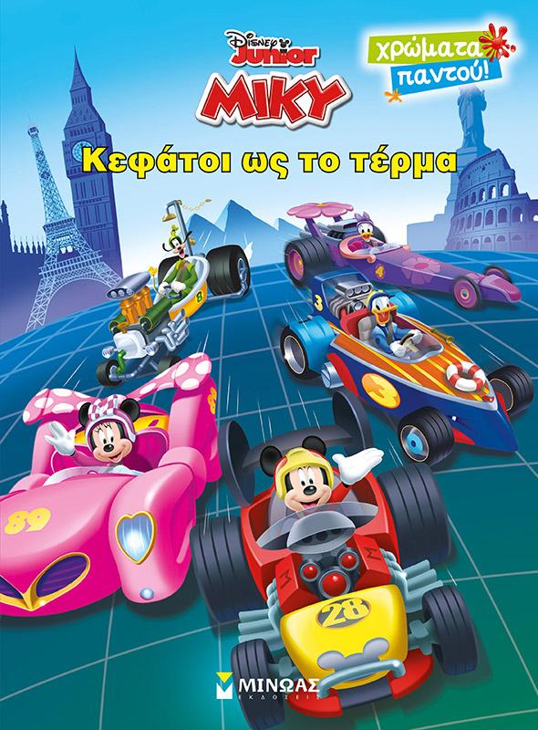Disney Junior Μίκυ: Κεφάτοι ως το τέρμα, , , Μίνωας, 2020