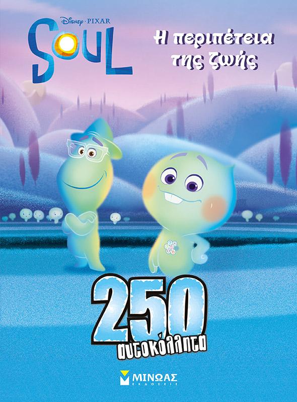 Disney: Soul, Η περιπέτεια της ζωής, , , Μίνωας, 2020