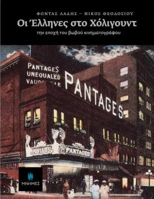 Οι Έλληνες στο Χόλιγουντ την εποχή του βωβού κινηματογράφου, , Λάδης, Φώντας, Μνήμες, 2020