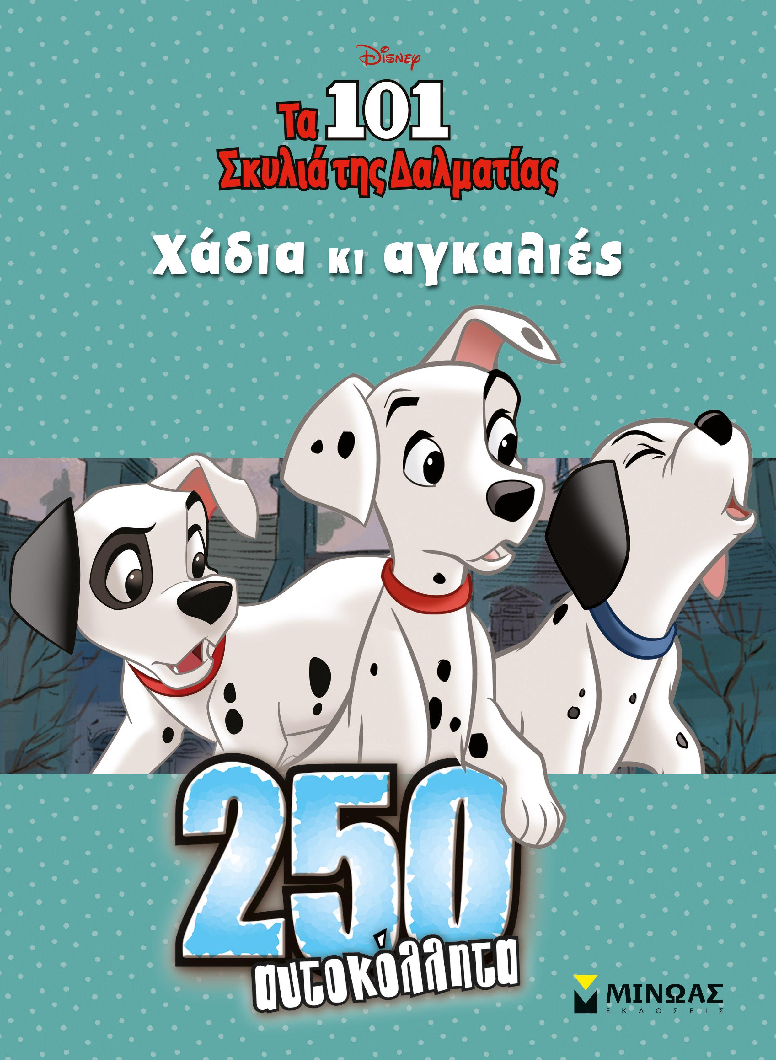 Disney: Τα 101 σκυλιά της Δαλματίας, χάδια κι αγκαλιές, , , Μίνωας, 2020