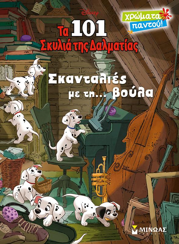 Disney: Τα 101 σκυλιά της Δαλματίας, σκανταλιές με τη… βούλα , , , Μίνωας, 2020