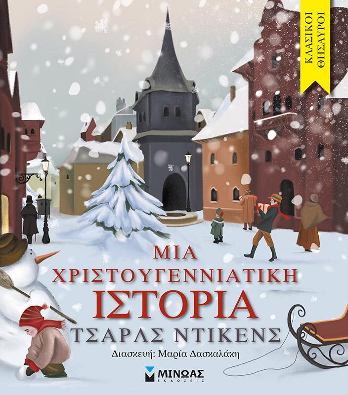 Μια χριστουγεννιάτικη ιστορία  , , Dickens, Charles, 1812-1870, Μίνωας, 2020