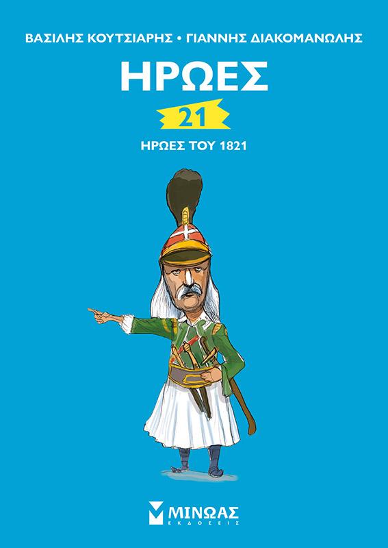 21 ήρωες του 1821, , Κουτσιαρής, Βασίλης, Μίνωας, 2020