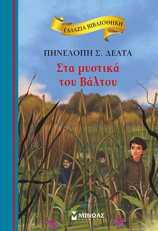 Στα μυστικά του βάλτου, , Δέλτα, Πηνελόπη Σ., 1874-1941, Μίνωας, 2020