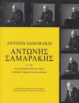 Αντώνης Σαμαράκης, Μια διαδρομή στον 20ο αιώνα, Συλλογικό έργο, Υπουργείο Πολιτισμού και Αθλητισμού, 2020