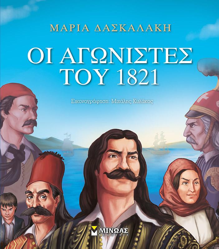 Οι αγωνιστές του 1821