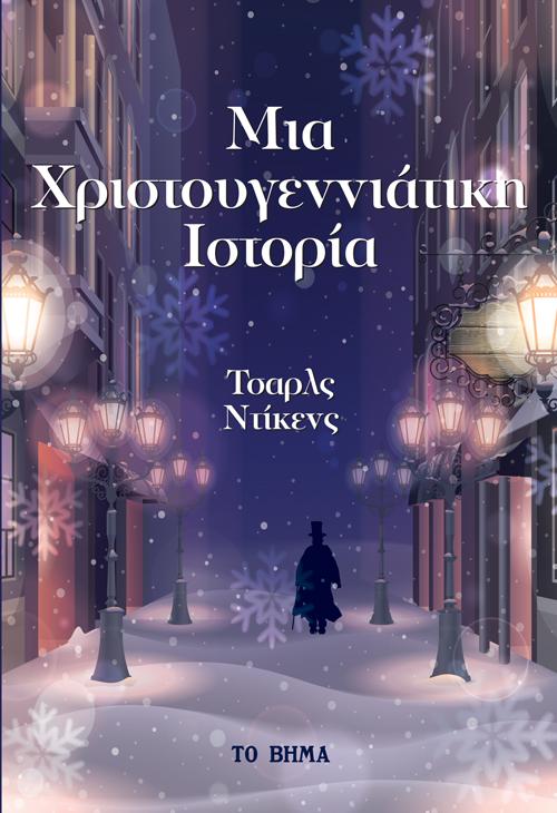 Μια Χριστουγεννιάτικη ιστορία  , , Dickens, Charles, 1812-1870, Το Βήμα / Alter - Ego ΜΜΕ Α.Ε., 2020