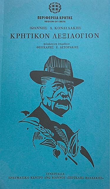 """Κρητικόν λεξιλόγιον, , Κονδυλάκης, Ιωάννης Δ., 1861-1920, Πνευματικό Κέντρο Άνω Βιάννου """"Περικλής Βλαχάκης"""", 2021"""