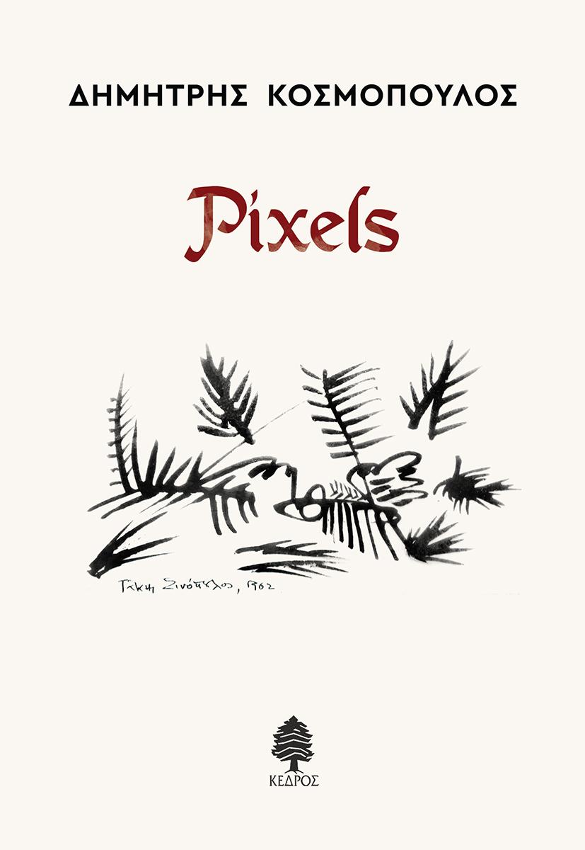 Pixels, , Κοσμόπουλος, Δημήτρης, Κέδρος, 2020