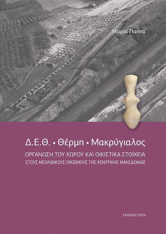 Δ.Ε.Θ. – Θέρµη – Μακρύγιαλος, Οργάνωση του χώρου και οικιστικά στοιχεία στους νεολιθικούς οικισμούς της κεντρικής Μακεδονίας, Παππά, Μαρία, Ζήτη, 2020