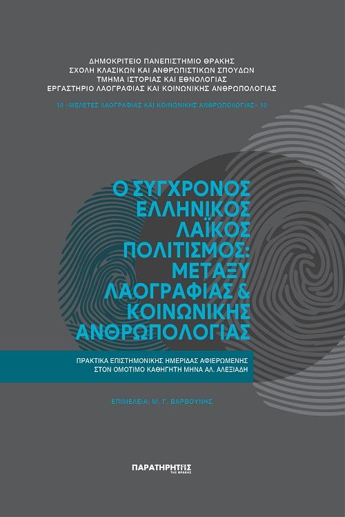 Ο σύγχρονος ελληνικός λαϊκός πολιτισμός: Μεταξύ λαογραφίας και κοινωνικής ανθρωπολογίας, Πρακτικά επιστημονικής ημερίδας αφιερωμένης στον ομότιμο καθηγητή Μηνά Αλ. Αλεξιάδη, Συλλογικό έργο, Παρατηρητής της Θράκης, 2020
