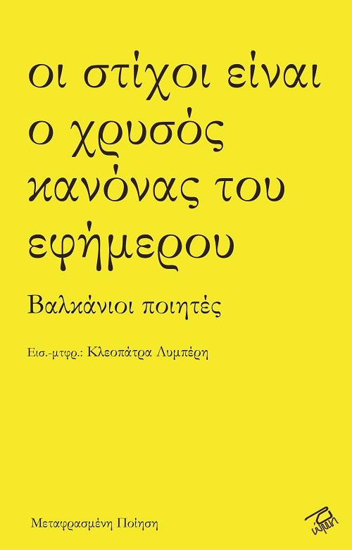 Οι στίχοι είναι ο χρυσός κανόνας του εφήμερου, Βαλκάνιοι ποιητές, Συλλογικό έργο, Ρώμη, 2021