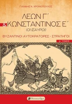 Λέων Γ΄ & Κωνσταντίνος Ε΄ (Οι Ίσαυροι), Βυζαντινοί Αυτοκράτορες - Στρατηγοί. Δ΄ Τόμος, Χρονόπουλος, Γιάννης, Historical Quest, 2020