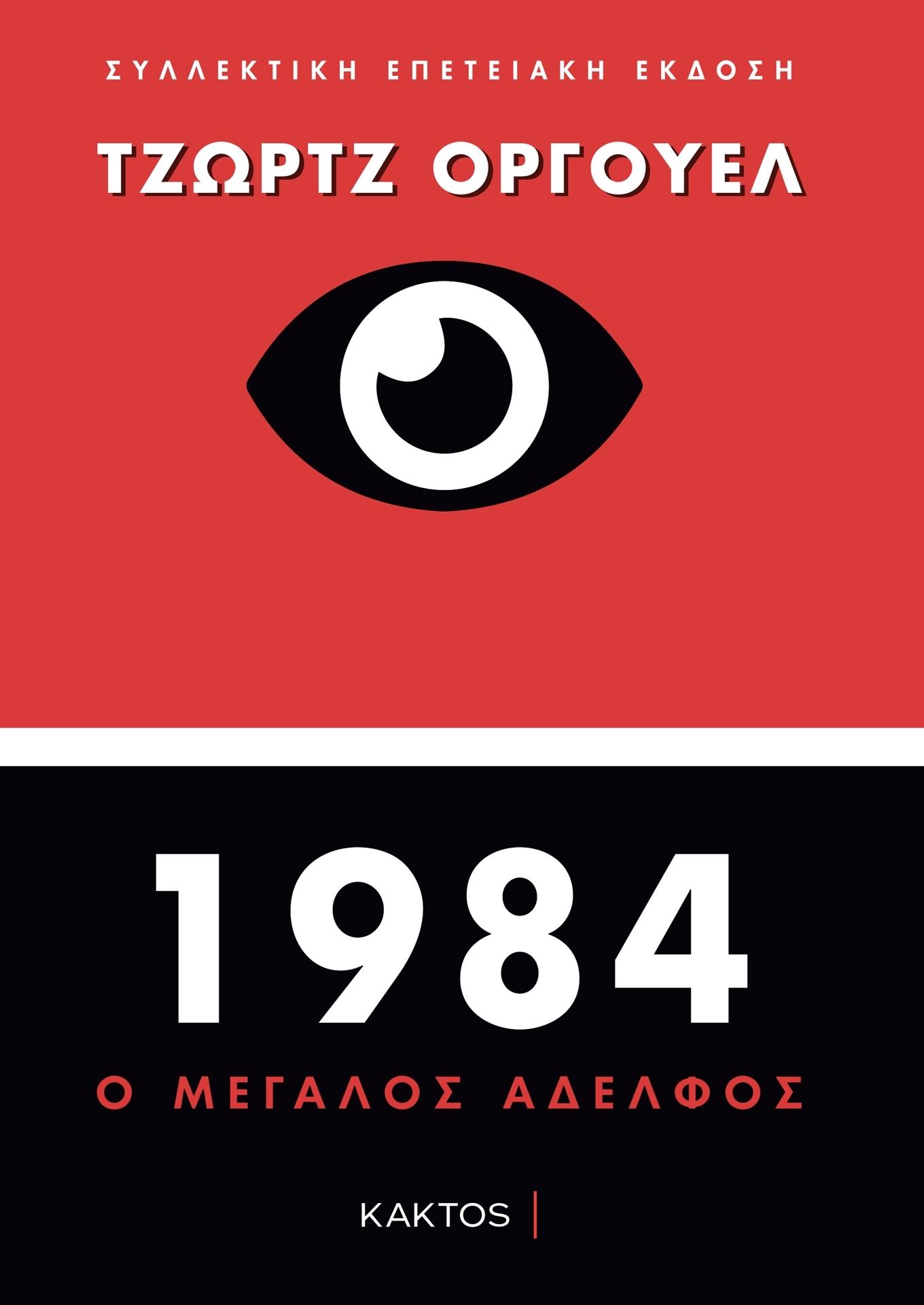 1984: Ο Μεγάλος Αδελφός