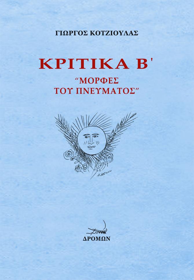 Κριτικά Β΄: Μορφές του πνεύματος, , Κοτζιούλας, Γιώργος, 1909-1956, Δρόμων, 2020