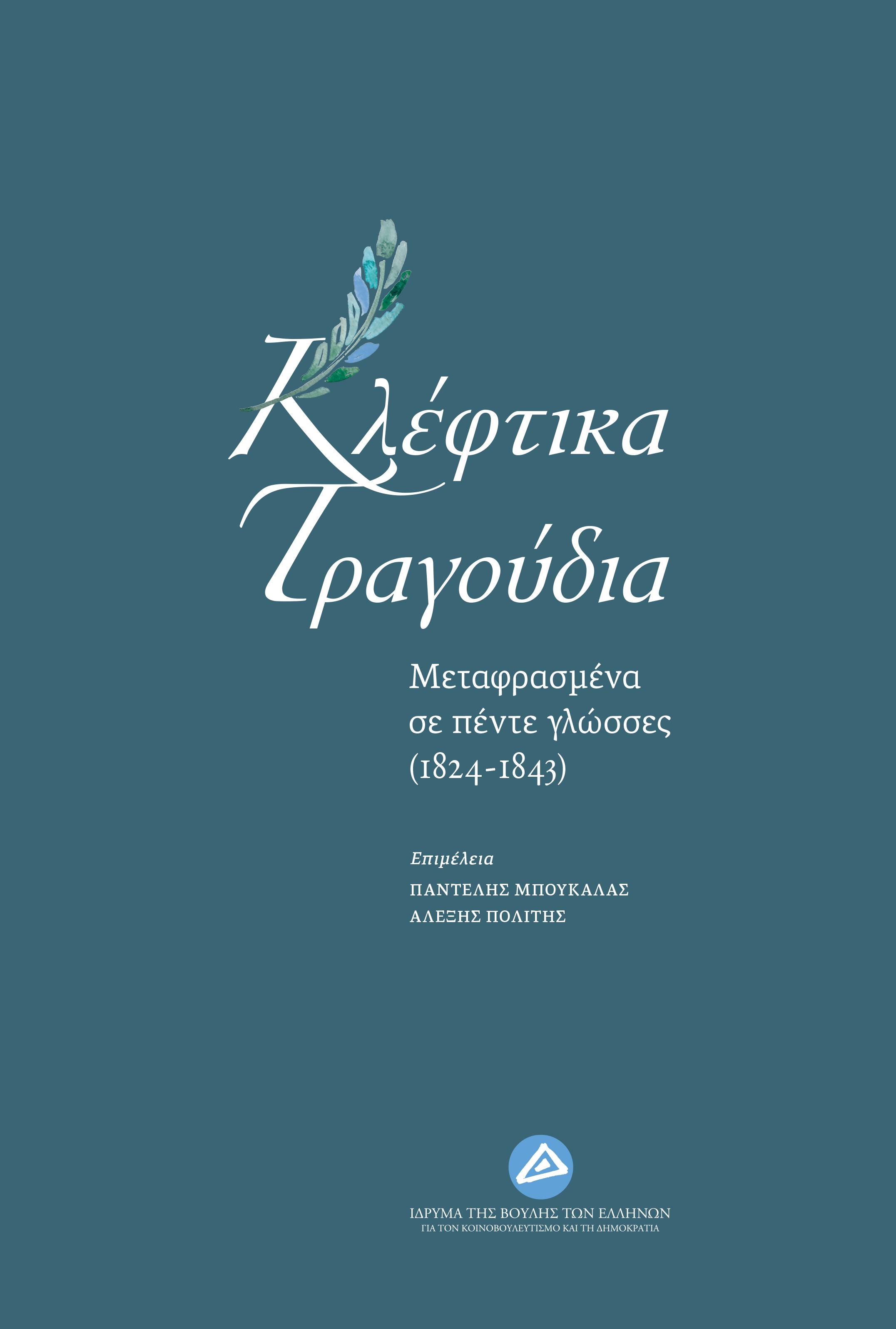 Κλέφτικα τραγούδια, Μεταφρασμένα σε πέντε γλώσσες από το 1824 έως το 1843, , Ίδρυμα της Βουλής των Ελλήνων, 2020