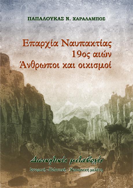 Επαρχία Ναυπακτίας, 19ος αιών: Άνθρωποι και οικισμοί