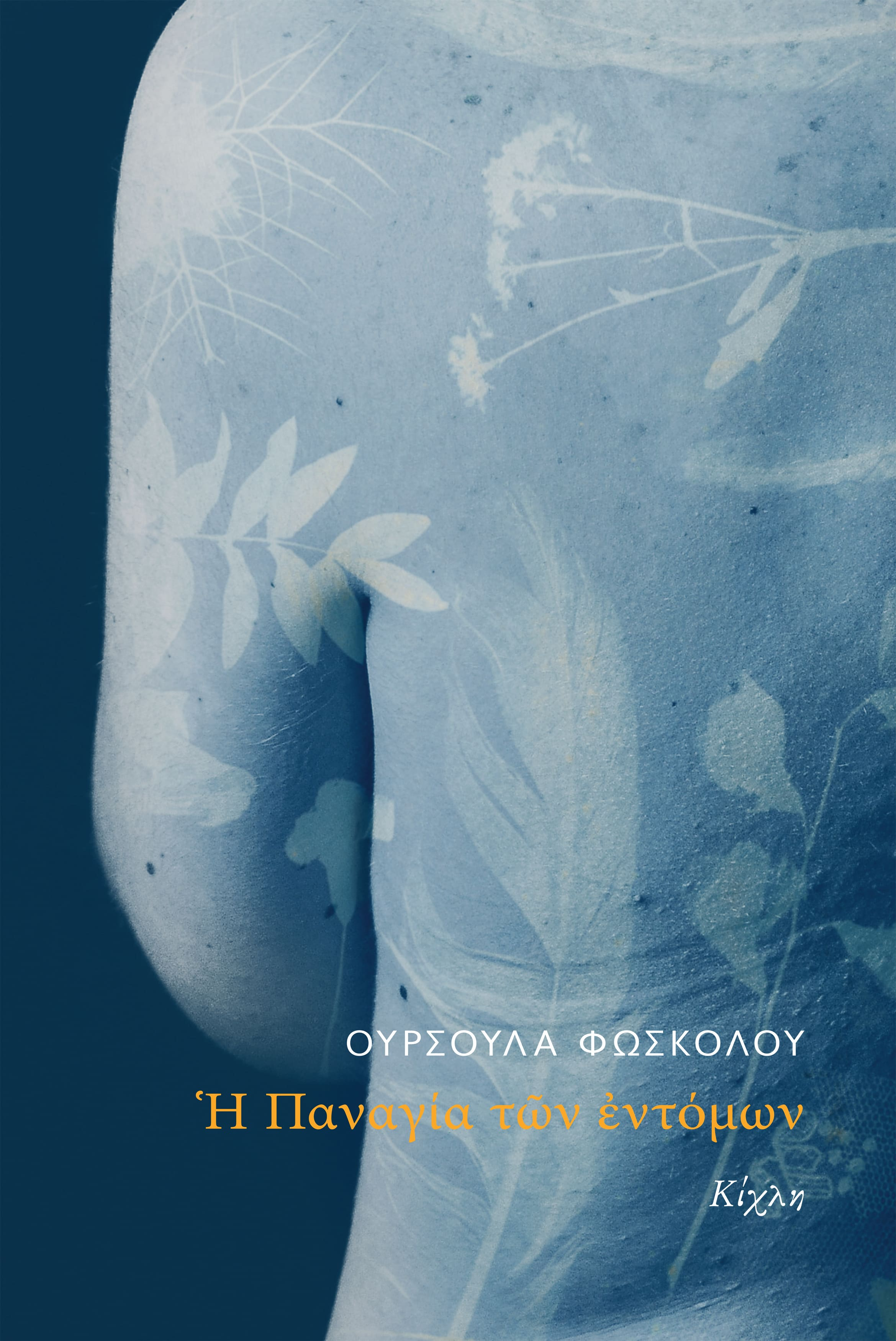 Η Παναγία των εντόμων, , Φωσκόλου, Ούρσουλα, Κίχλη, 2020
