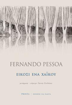 Είκοσι ένα χαϊκού, , Pessoa, Fernando, 1888-1935, Printa, 2020