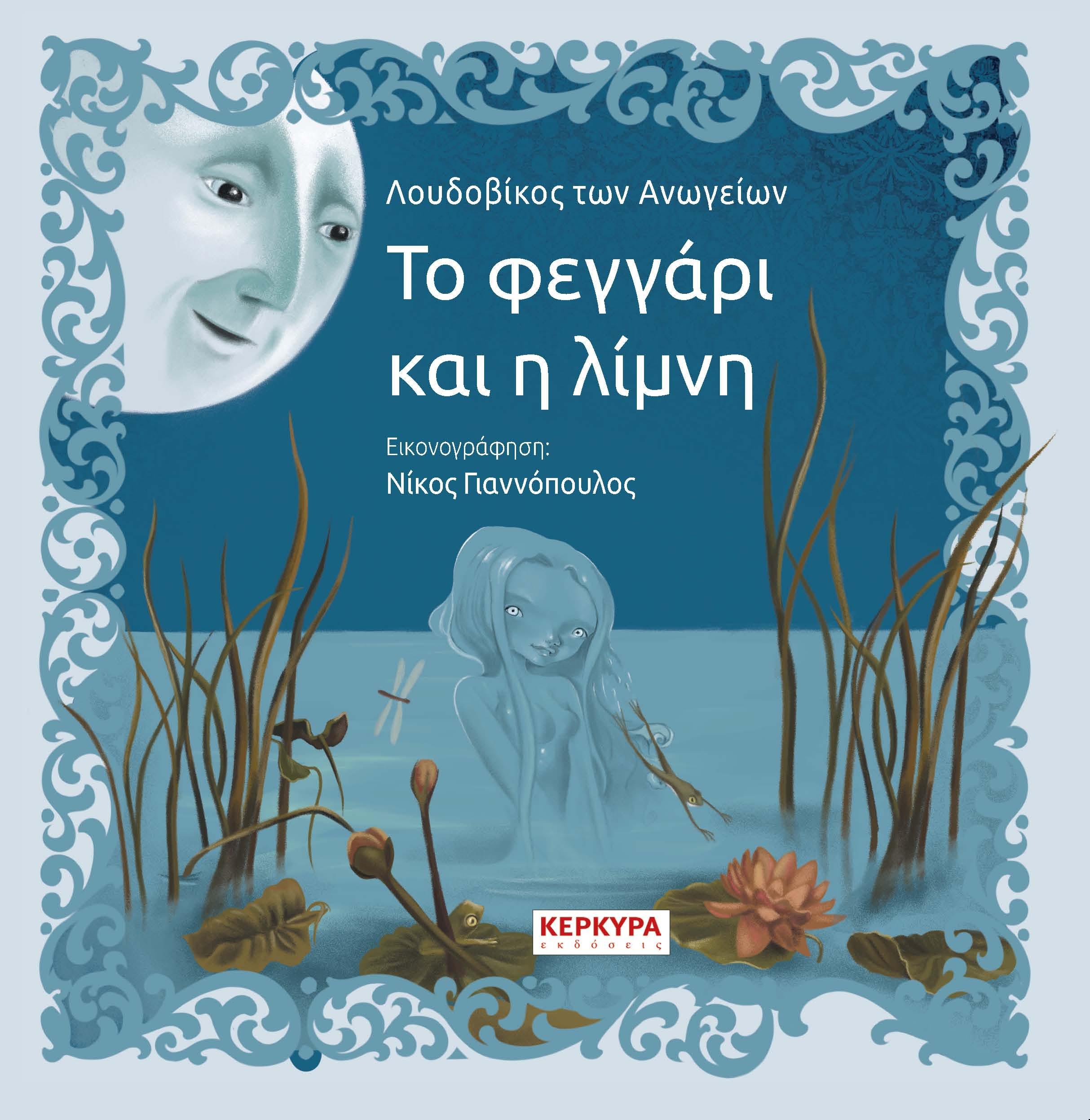 Το φεγγάρι και η λίμνη, , Λουδοβίκος των Ανωγείων, Εκδόσεις Κέρκυρα - Economia Publishing, 2020