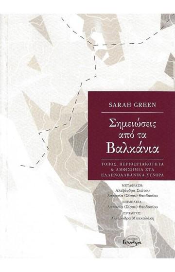Σημειώσεις από τα Βαλκάνια, Τόπος, περιθωριακότητα και αμφισημία στα ελληνοαλβανικά σύνορα, Green, Sarah, Ισνάφι, 2020