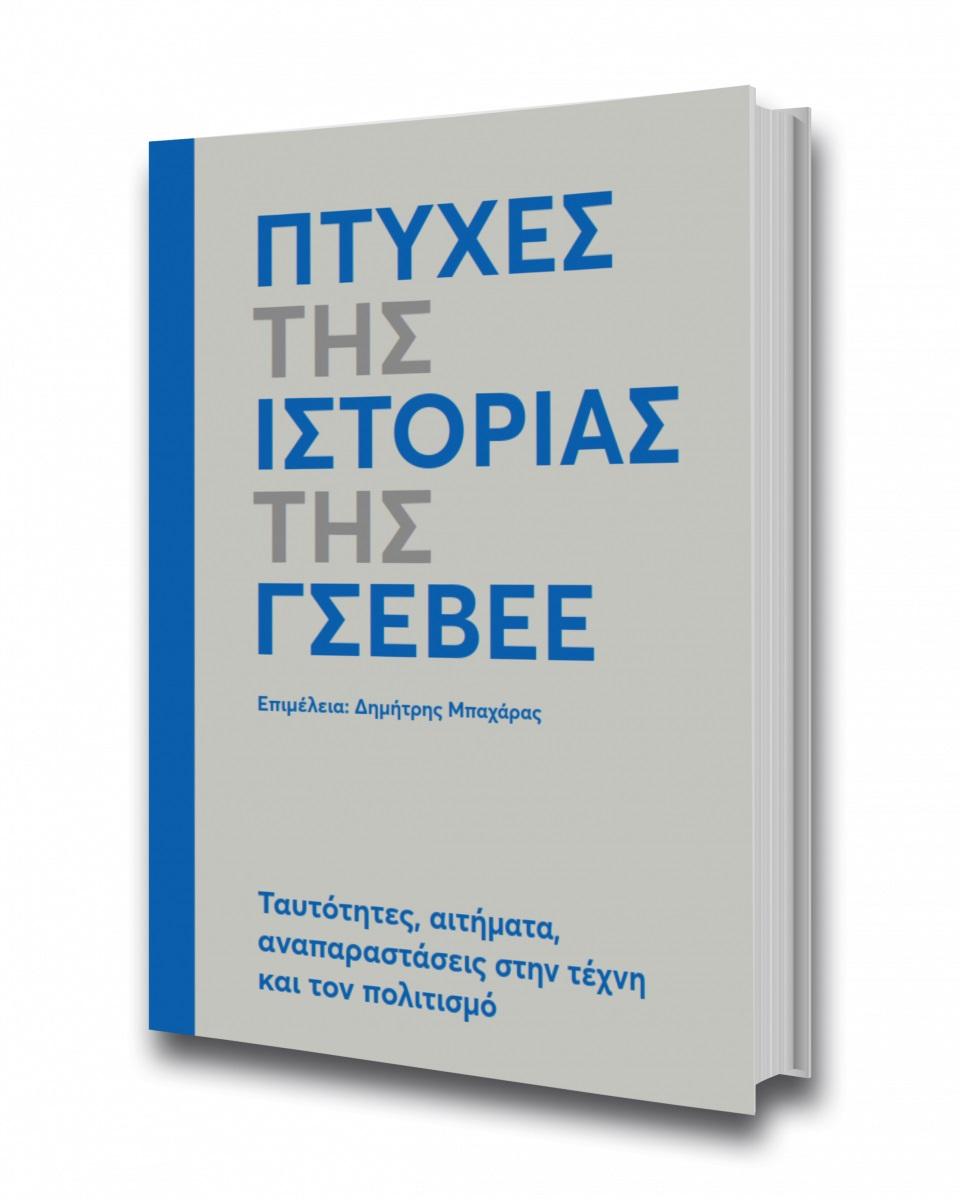 Πτυχές της ιστορίας της ΓΣΕΒΕΕ, Ταυτότητες, αιτήματα, αναπαραστάσεις στην τέχνη και τον πολιτισμό, Συλλογικό έργο, Γενική Συνομοσπονδία Επαγγελματιών Βιοτεχνών Εμπόρων Ελλάδας (Γ.Σ.Ε.Β.Ε.Ε.). Ινστιτούτο Μικρών Επιχειρήσεων (Ι.Μ.Ε.), 2020